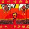 Gilbert & George | China 1993